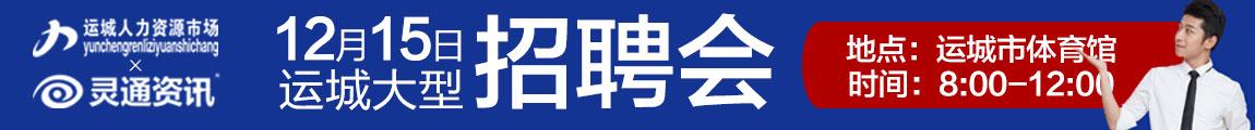 12.15招聘会